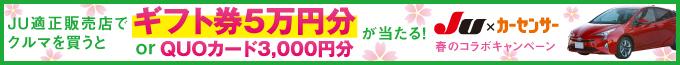 JU×カーセンサー 春のコラボキャンペーン