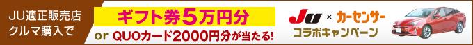 JU×カーセンサーコラボキャンペーン
