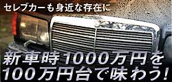 セレブカーも身近な存在に。新車時1000万円を100万円台で味わう