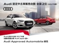 Audi Approved Automobile練馬