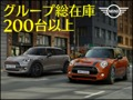 Hanshin BMW MINI NEXT 大阪南