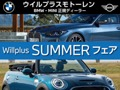 Willplus BMW MINI NEXT 福岡西