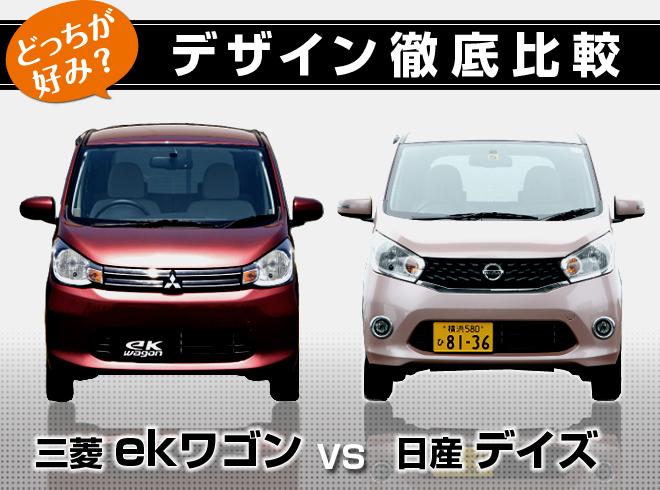 日産 デイズと三菱 eKワゴン 【ニューモデル比較】|ニューモデル速報