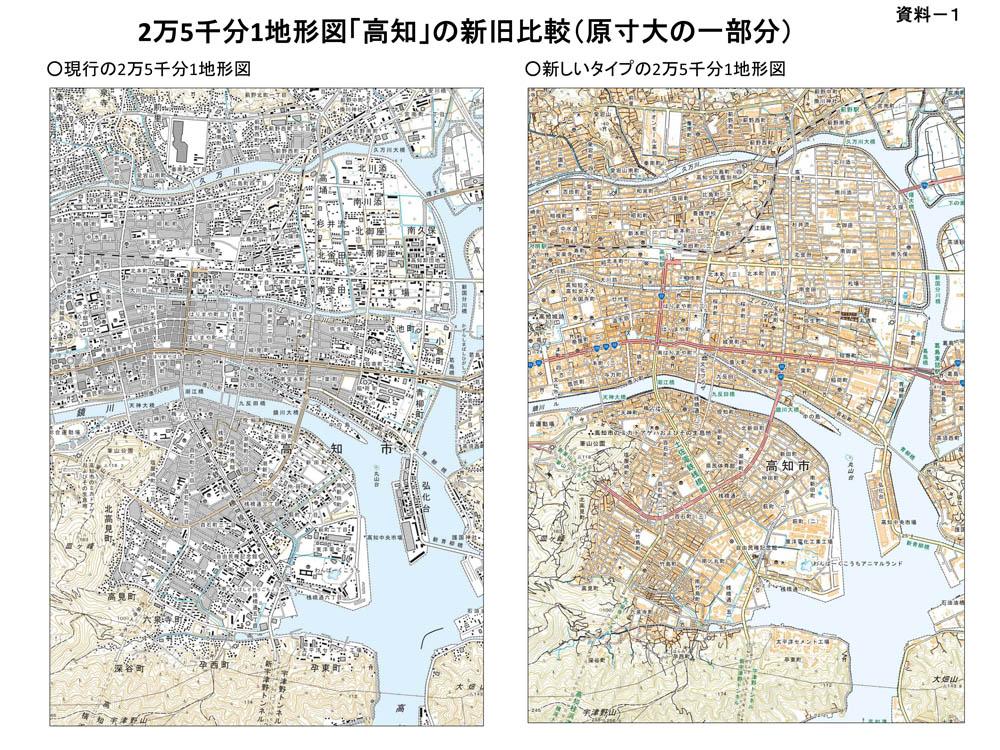 国土地理院が約50年ぶりに2万5千分の1の地形図を一新:旬ネタ|日刊 ...