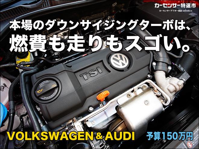 燃費を気にするならVW&AUDIのダウンサイジングターボ:特選車|日刊 ...