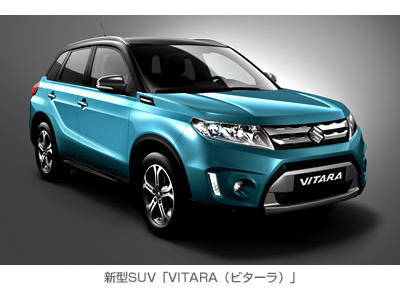 新型SUV「VITARA(ビターラ)」