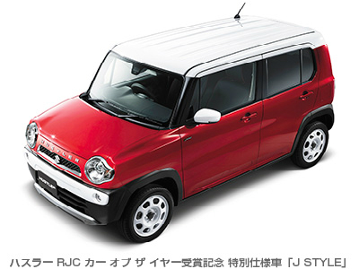 RJC カー オブ ザ イヤー受賞記念 特別仕様車「J STYLE」