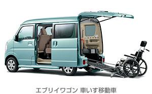 エブリイワゴン 車いす移動車
