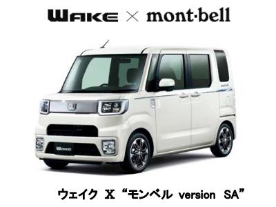 """ウェイク Ⅹ """"モンベル version SA"""""""