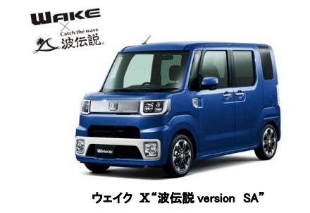 """ウェイク Ⅹ""""波伝説 version SA"""""""