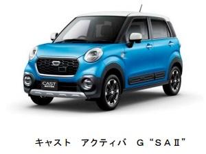 """キャスト アクティバ G""""SAⅡ"""""""