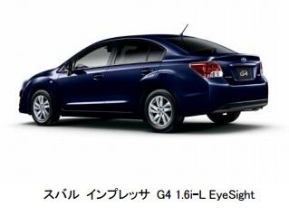スバル インプレッサ G4 1.6i-L EyeSight