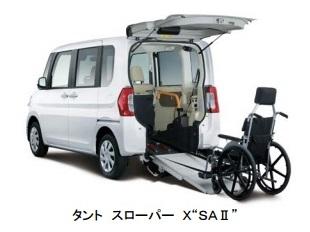 ダイハツ軽福祉車 「タント スローパー」「タント ウェルカムシート」マイナーチェンジ ~福祉機能の使い勝手を向上~