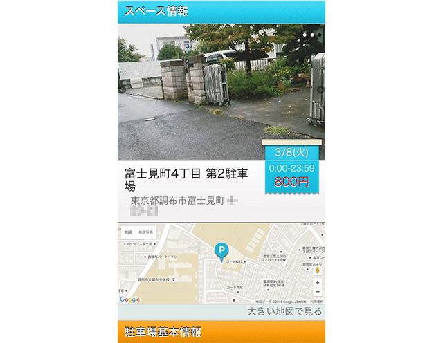 ▲駐車場は番地と地図、区画の大きさや現地の写真などの情報が表示されます。これも分かりやすいんだよなあ。サイトの使い勝手はとても良好