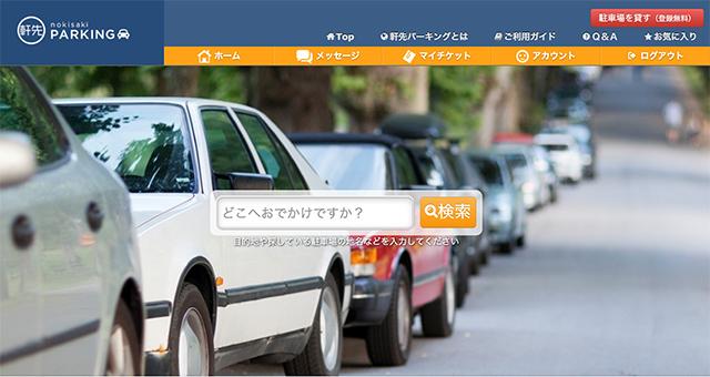 ▲軒先パーキングのウェブサイト。検索、予約などの操作がシンプルで使いやすい良サイトです