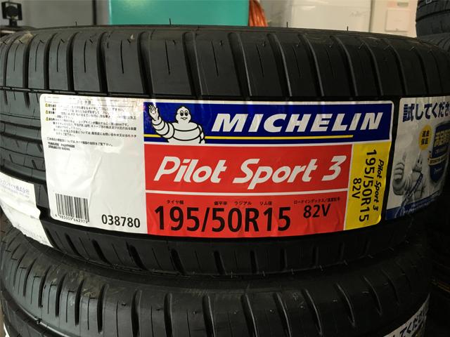 ▲「ミシュラン パイロットスポーツ3」は、筆者が購入した15インチから20インチまで、サイズバリエーションが豊富なのもGOODだ