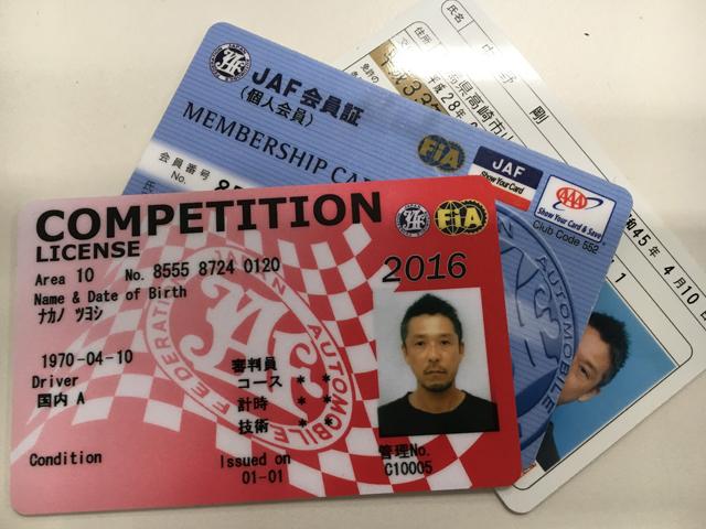 ▲手前の赤いカードが国内Aライセンス。毎年、更新する必要がある
