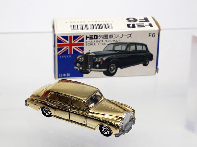▲「青箱」は白地に青色のパッケージで1976年から1988年まで生産された外国車シリーズ。写真はロールスロイス・ファンタムⅥで、ボディカラーが金色だと1万円以上で取り引きされているとか