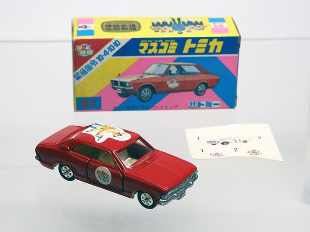 """▲テレビ番組とコラボした""""マスコミトミカ""""は1973年に12種類が発売されたものの不人気ですぐにカタログ落ちしたため現在はかなりの稀少品に。写真はギャランHTGS「緊急指令10-4-10-10」で、10万円近くで取り引きされます"""