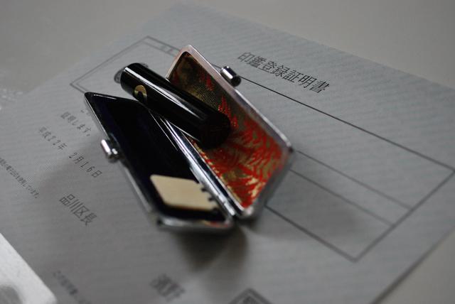 ▲実印登録できる印鑑にはサイズや素材の規定があります(ゴム印などは不可)。文具店などで売られている認印も登録可能ですが、多くの人は印鑑店でオリジナルの印鑑を作ってもらっています