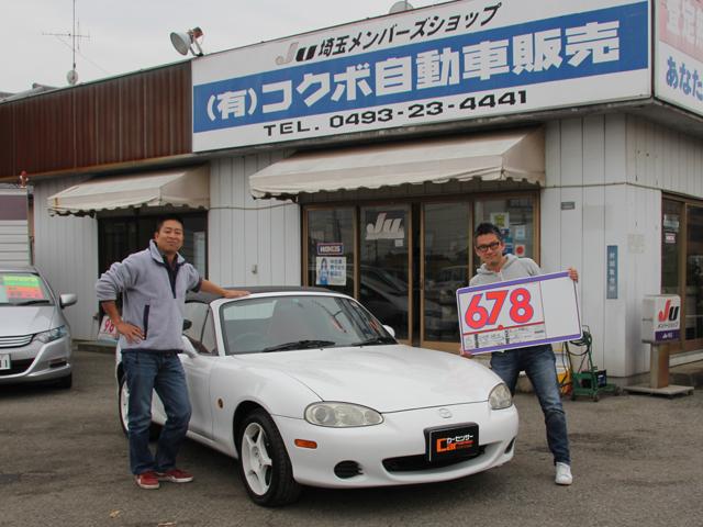 ▲昨年12月、筆者と大脇の2人で埼玉の『コクボ自動車販売』にロードスターを物色しにいった際のカット。本体価格は67.8万円、総額75万円のNR-Aは、当時最安値だった
