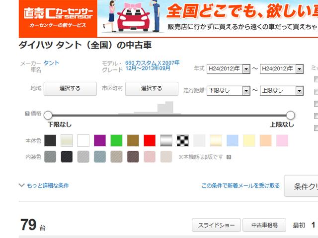 ▲カーセンサーnetで検索条件を指定すると、その条件に合う中古車が表示されます。車体色(ボディカラー)を選択すると、その色の価格帯がわかります