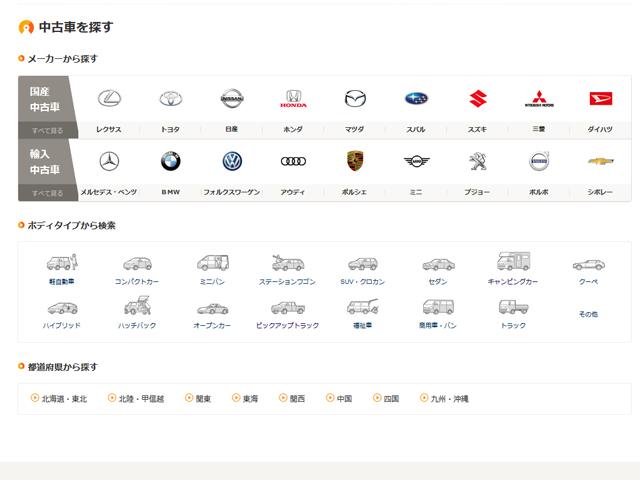 ▲カーセンサーnetのトップページにある「キャンピングカー」のイラストをクリック!