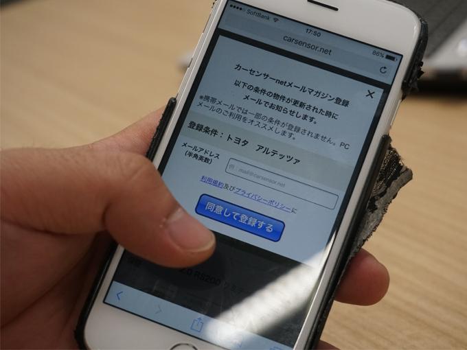 ▲「メールを携帯端末に届くよう設定しておけば、新着物件を漏らすことなく早めにチェックできるのでオススメです