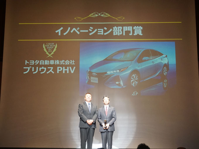 ▲イノベーション部門は、トヨタ プリウスPHV。受賞理由は、「多くのメーカーによるPHVが1モーターであるのに対してプリウスPHVは2モーターを採用し、それを巧みに制御することであらゆる領域で低燃費を維持する。さらにソーラー充電の本格的な実用化などもイノベーティブであると判断した」という点です