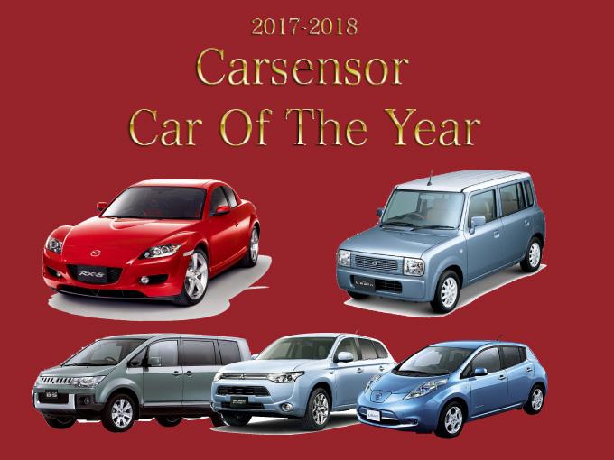▲中古車の人気ランキング「カーセンサー・カー・オブ・ザ・イヤー」。本記事では男女別・年代別の人気モデルを発表します!