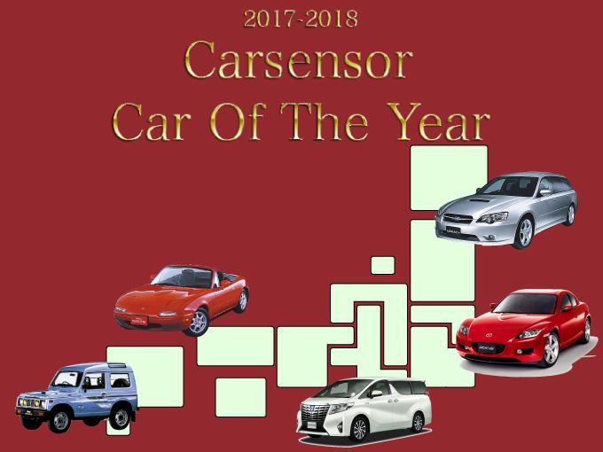 ▲中古車の人気ランキング「カーセンサー・カー・オブ・ザ・イヤー」。本記事ではエリア別の人気モデルを発表します!