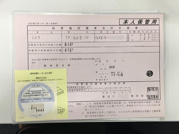 ▲契約後にはまず、登録(名義を変更して陸運局で新しいナンバーをつける)の際に必要な車庫証明を取る。住まいは東京なので、わざわざ長野の車屋さんに手続してもらうのは申し訳ないので自分で取得します。車庫の間取り図を描いたりと少し手間ですが、自分でやれば取得にかかる手数料分、安くなります