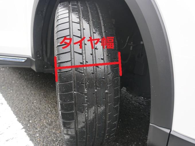 ▲①の「225」の部分は、タイヤの接地面の幅を表しています。単位はmmですので、このタイヤの幅は225mmとなります。この数値が増えれば増えるほどタイヤの幅は太くなり、小さくなれば細くなります