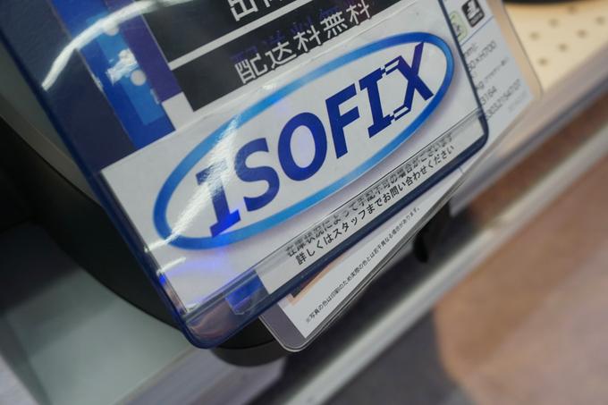 ▲ISOFIXタグが付いた商品には、私の予想をはるかに超えた値札が……