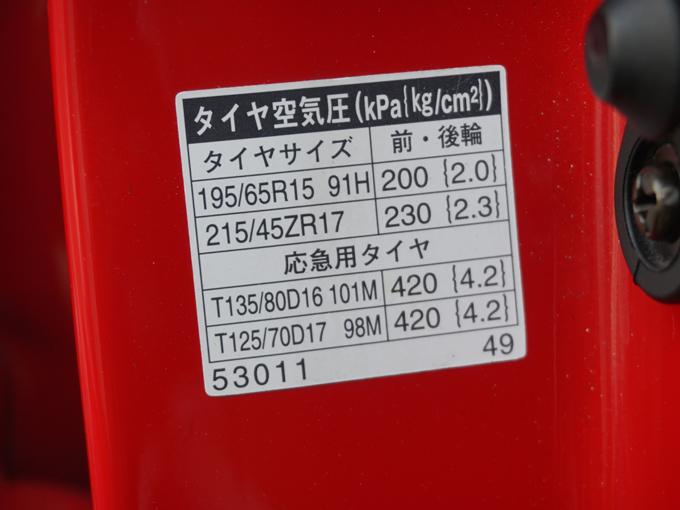▲空気を入れる前に、どれくらいの空気を入れたらよいのか確認する必要があります。車種ごとに異なるので必ず確認が必要です。大抵の国産車の場合、運転席側のドアを開けた部分に空気圧の適性値が書かれたシールが貼ってあるので確認しましょう。「この部分にシールがない!」そんな方は取り扱い説明書を見ると記載があります