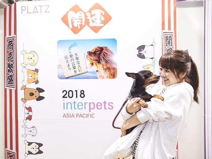 ▲東京ビッグサイトにて、3月30日から3日間開催された『インターペット』に、愛犬『ルシウス』と行ってきました