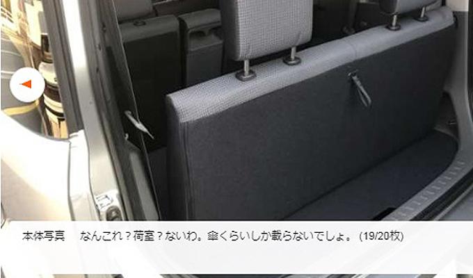 ▲例えばこちら、3列目シートを出したときの荷室では「傘ぐらいしか載らない」と、酷評ともとらえられるのですが