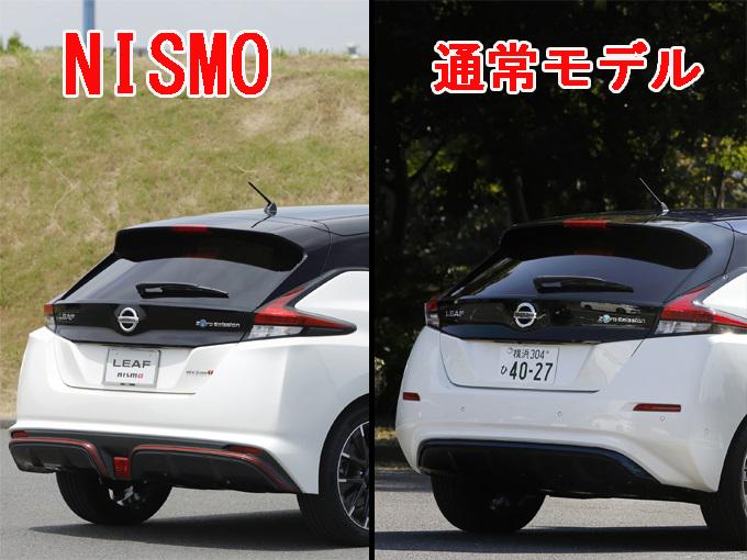 (左)リーフNISMOと(右)リーフ標準車を並べるとエアロパーツによるエクステリアの造形の違いがわかる