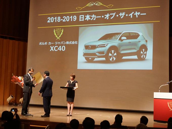 ボルボが2年連続の受賞!! 今年の日本カー・オブ・ザ・イヤーは『ボルボ XC40』に決定!