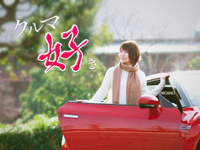 """R35 GT-Rを乗りこなすバリキャリ女子のストイックさに惚れる! ~クルマ """"女子"""" き:Vol.2~"""