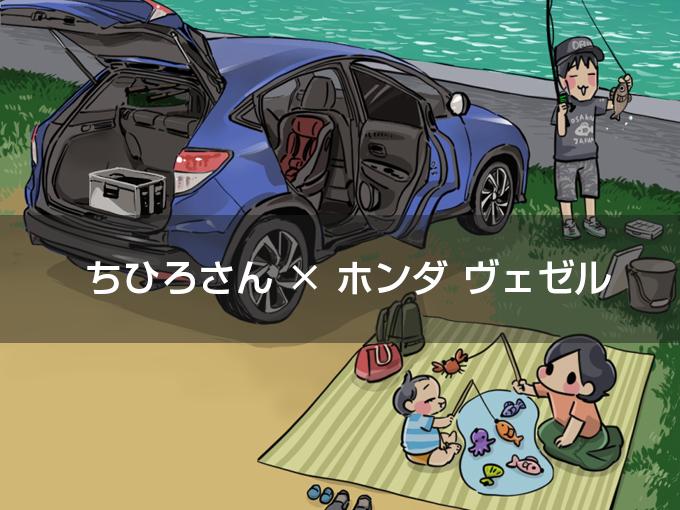 カーセンサー限定壁紙】広島在住のイラストレーターちひろさんが描く ...