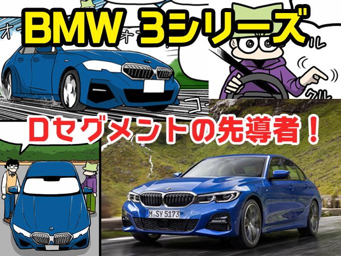 【マンガ】BMW 3シリーズ(5代目・現行型)ってどんな車? 詳しく解説【人気車ゼミ】