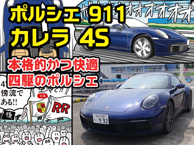 【マンガ】ポルシェ 911(現行モデル/992型)ってどんな車? 詳しく解説【人気車ゼミ】