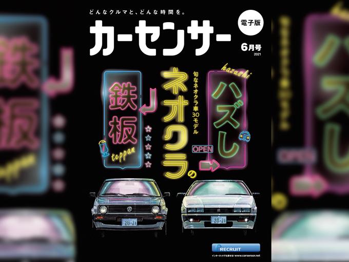 カーセンサー最新号はネオクラ特集! ということで、ヘリテージカーの祭典『オートモビル カウンシル』をのぞいてきた
