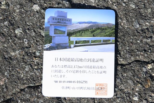 日本 国道 最高 地点
