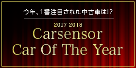 Carsensor Car Of The Year 2017-2018