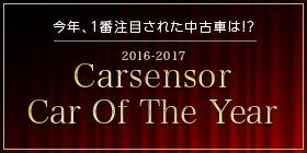 Carsensor Car Of The Year | カーセンサーnet