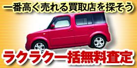 車査定・車買取:店舗検索 | 中古車情報 ! カーセンサーnet