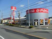 アップル岡崎六ッ美店