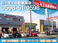(株)トモエ自動車商会